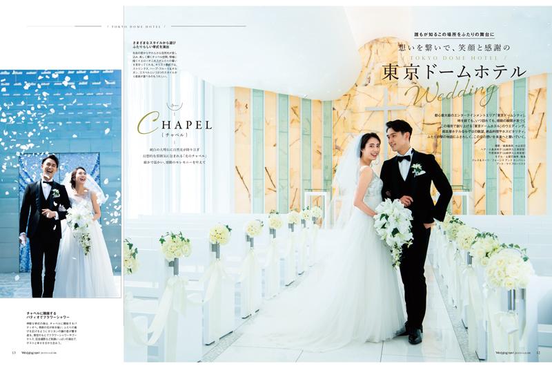 『Wedding navi 8号』に掲載されました!